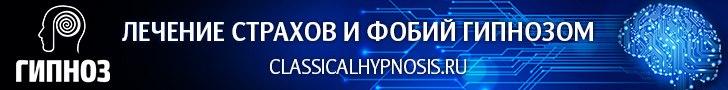 КЛАССИЧЕСКИЙ ГИПНОЗ - CLASSICALHYPNOSIS.RU